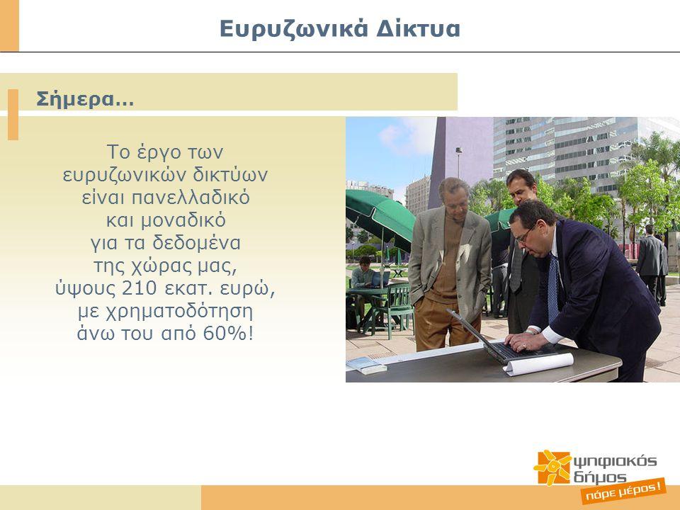Το έργο των ευρυζωνικών δικτύων είναι πανελλαδικό και μοναδικό για τα δεδομένα της χώρας μας, ύψους 210 εκατ.