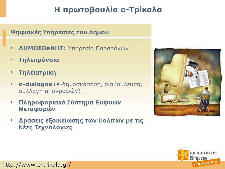 Ψηφιακές Υ πηρεσίες του Δ ήμου ΔΗΜΟΣΘeΝΗΣ: Υ πηρεσία Π αραπόνων Τηλεπρόνοια Τηλεϊατρική e-dialogos (e-δημοσκόπηση, διαβούλευση, συλλογή υπογραφών) Πλη