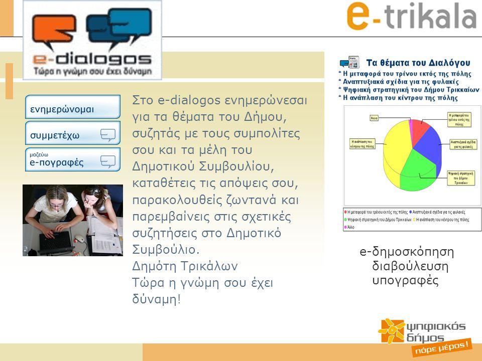 Στο e-dialogos ενημερώνεσαι για τα θέματα του Δήμου, συζητάς με τους συμπολίτες σου και τα μέλη του Δημοτικού Συμβουλίου, καταθέτεις τις απόψεις σου,