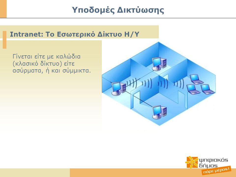 Υποδομές Δικτύωσης Intranet: Το Εσωτερικό Δίκτυο Η/Υ Γίνεται είτε με καλώδια (κλασικό δίκτυο) είτε ασύρματα, ή και σύμμικτα.