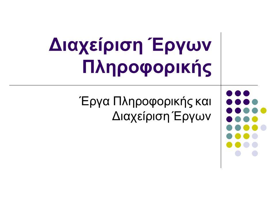 Διαχείριση Έργων Πληροφορικής Έργα Πληροφορικής και Διαχείριση Έργων