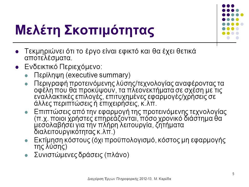 Περιβάλλον έργου Εμπλεκόμενοι Πελάτες Οργανωτική δομή εταιρείας Απαιτήσεις αγοράς Ανταγωνιστές Τεχνολογία Νομοθετικό-κανονιστικό πλαίσιο Οικονομικές συνθήκες 26 Διαχείριση Έργων Πληροφορικής 2012-13, Μ.