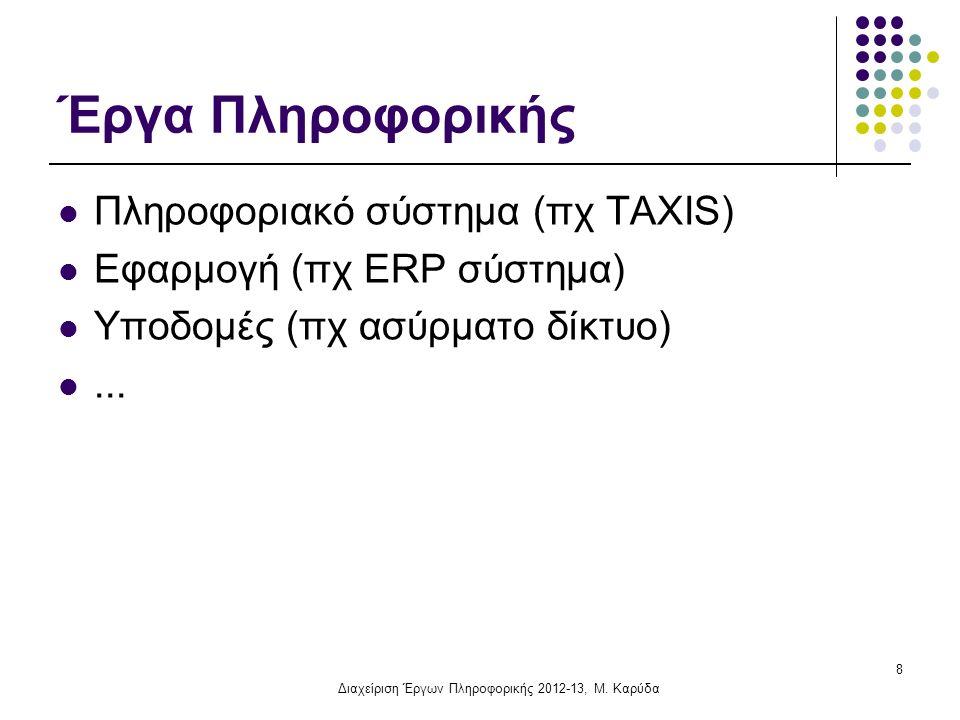 Έργα Πληροφορικής Πληροφοριακό σύστημα (πχ TAXIS) Εφαρμογή (πχ ERP σύστημα) Υποδομές (πχ ασύρματο δίκτυο)... 8 Διαχείριση Έργων Πληροφορικής 2012-13,