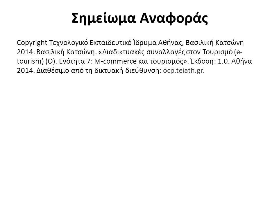 Σημείωμα Αναφοράς Copyright Τεχνολογικό Εκπαιδευτικό Ίδρυμα Αθήνας, Βασιλική Κατσώνη 2014. Βασιλική Κατσώνη. «Διαδικτυακές συναλλαγές στον Τουρισμό (e