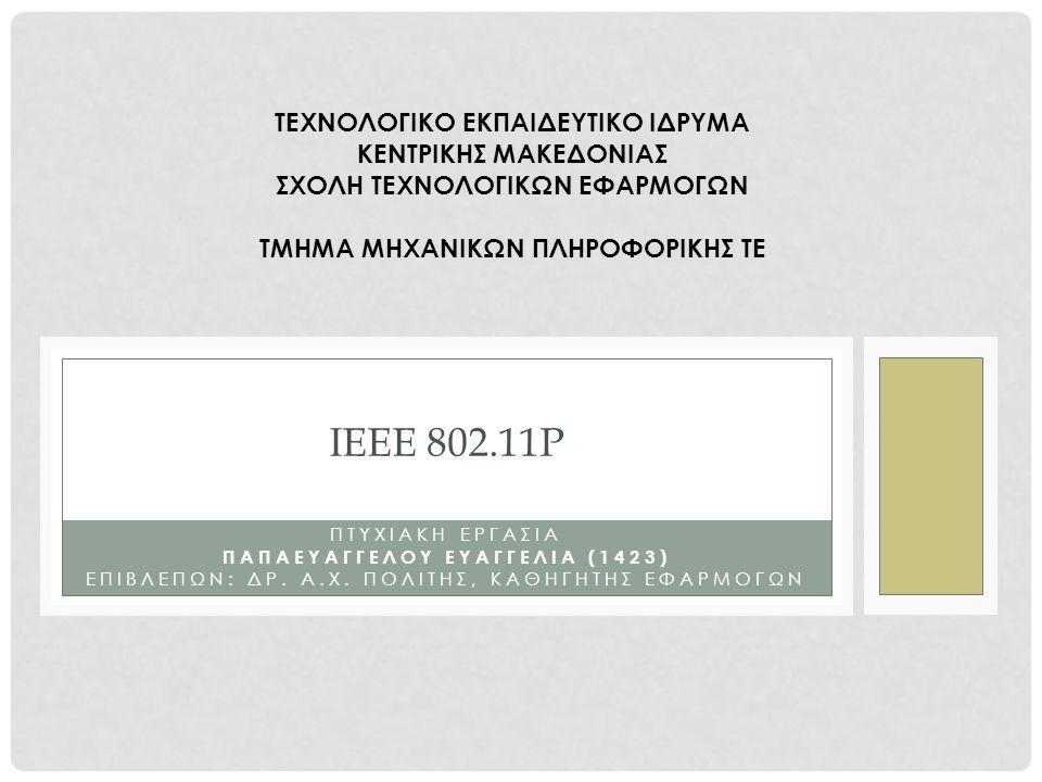 ΕΥΡΩΠΑΙΚΑ ΕΡΓΑ (3) ICSI: http://www.ict-icsi.eu/description.html#.UvjkVmJ_tr-http://www.ict-icsi.eu/description.html#.UvjkVmJ_tr- Η αρχιτεκτονική των συστημάτων πληροφοριών για έξυπνες μεταφορές (ITS), είναι ιεραρχική με τα δεδομένα των αισθητήρων να έρχονται όπως λέμε από τα φύλλα προς την ρίζα, δηλαδή από τους εξωτερικούς και πλευρικούς αισθητήρες προς το κέντρο διαχείρισης πληροφοριών.