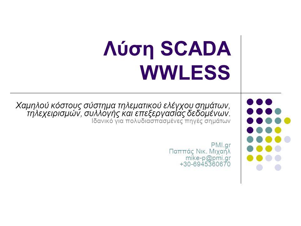 Λύση SCADA WWLESS Χαμηλού κόστους σύστημα τηλεματικού ελέγχου σημάτων, τηλεχειρισμών, συλλογής και επεξεργασίας δεδομένων.
