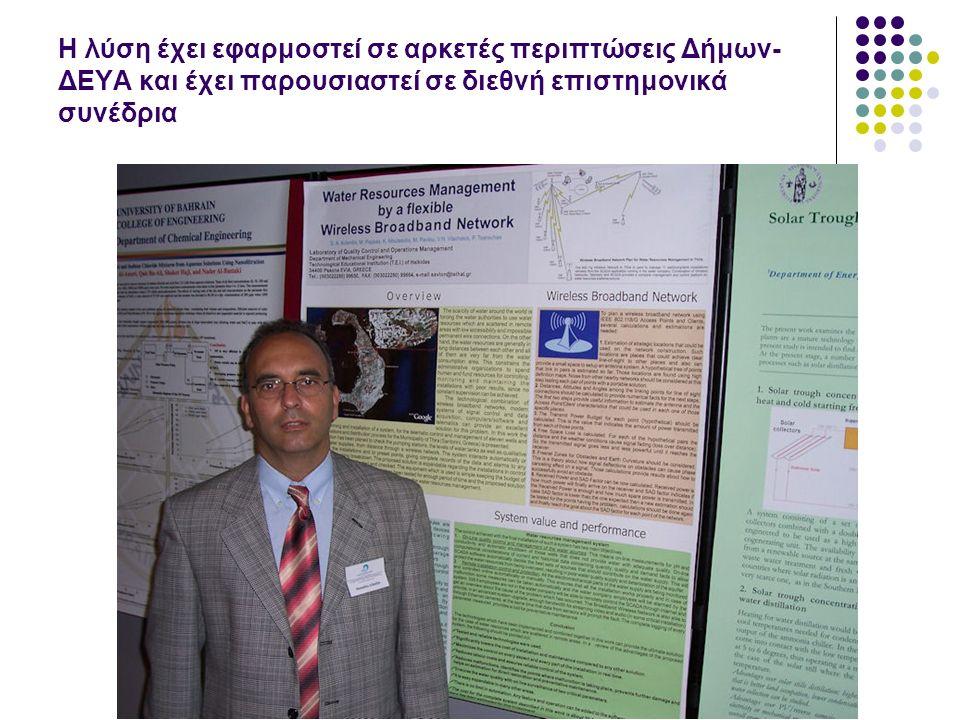 Η λύση έχει εφαρμοστεί σε αρκετές περιπτώσεις Δήμων- ΔΕΥΑ και έχει παρουσιαστεί σε διεθνή επιστημονικά συνέδρια