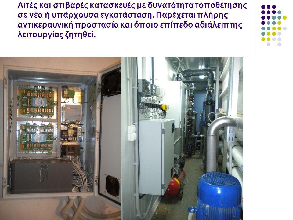 Λιτές και στιβαρές κατασκευές με δυνατότητα τοποθέτησης σε νέα ή υπάρχουσα εγκατάσταση.