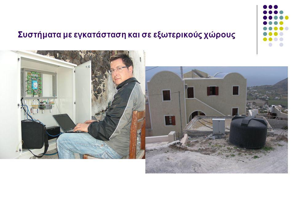 Συστήματα με εγκατάσταση και σε εξωτερικούς χώρους