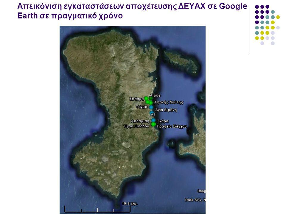 Απεικόνιση εγκαταστάσεων αποχέτευσης ΔΕΥΑΧ σε Google Earth σε πραγματικό χρόνο