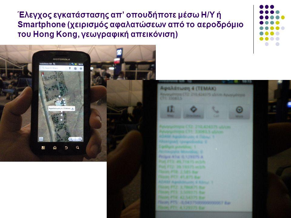 Έλεγχος εγκατάστασης απ' οπουδήποτε μέσω H/Y ή Smartphone (χειρισμός αφαλατώσεων από το αεροδρόμιο του Hong Kong, γεωγραφική απεικόνιση)