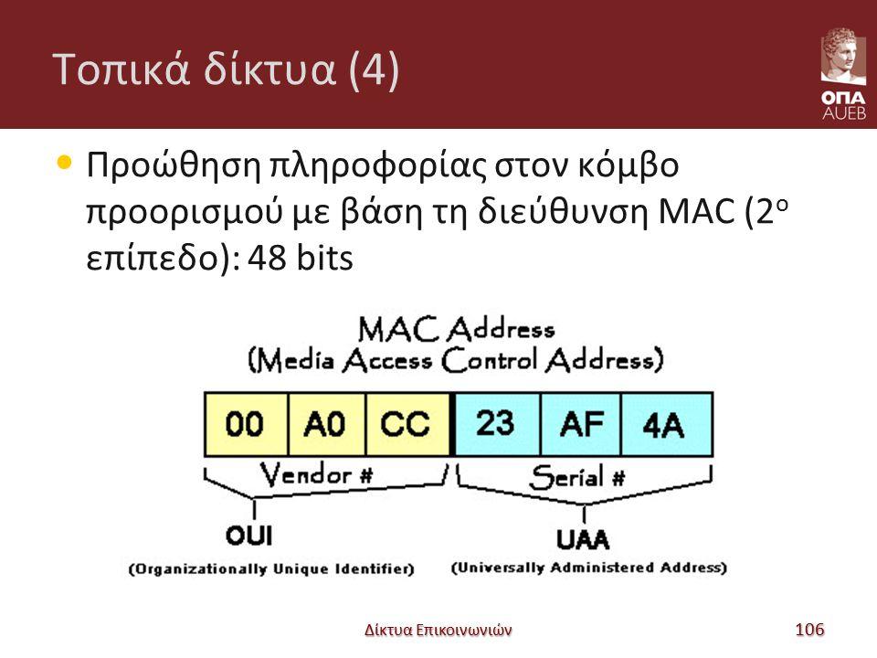 Τοπικά δίκτυα (4) Προώθηση πληροφορίας στον κόμβο προορισμού με βάση τη διεύθυνση MAC (2 ο επίπεδο): 48 bits Δίκτυα Επικοινωνιών 106