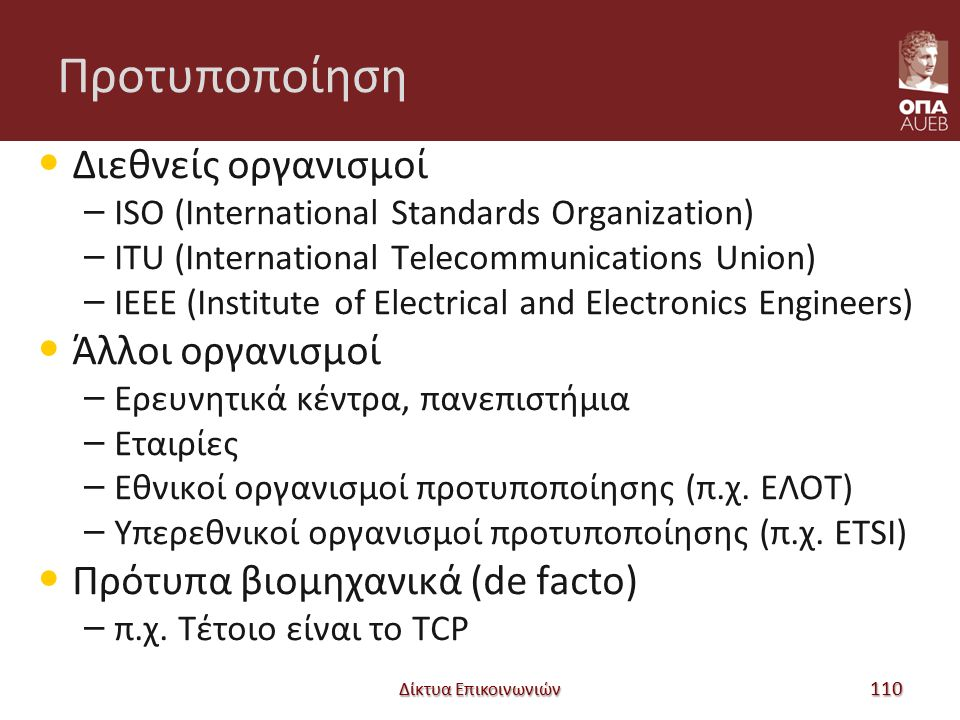 Προτυποποίηση Διεθνείς οργανισμοί – ISO (International Standards Organization) – ITU (International Telecommunications Union) – IEEE (Institute of Ele