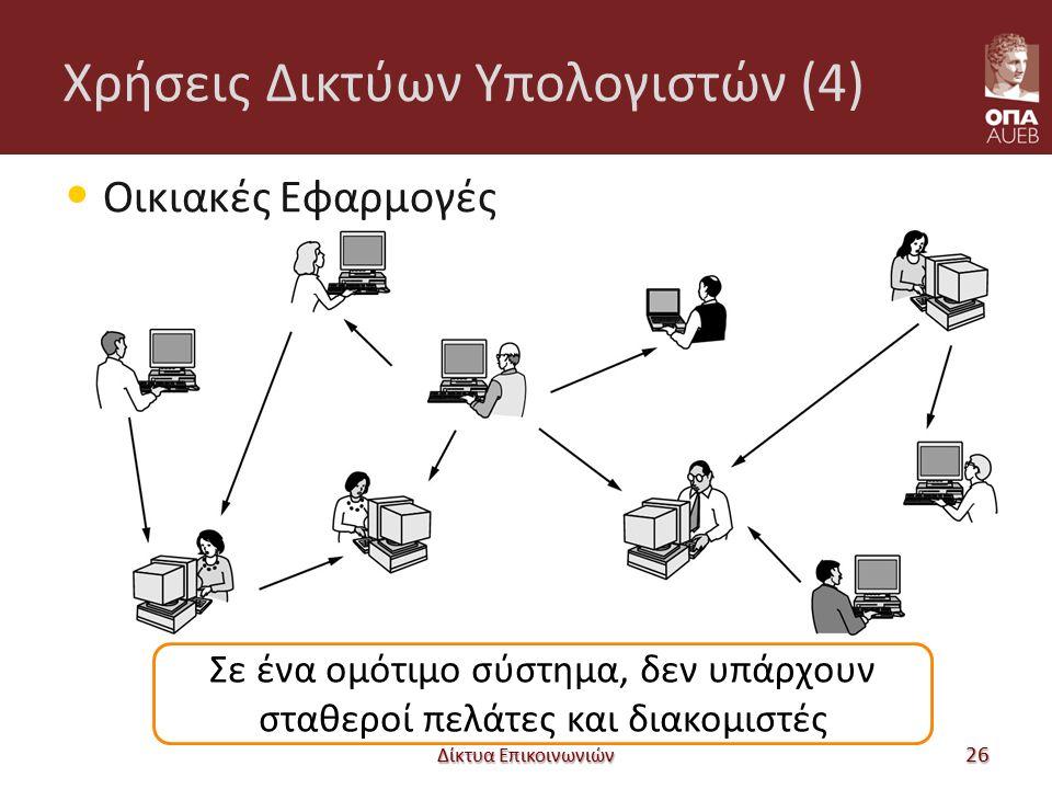 Χρήσεις Δικτύων Υπολογιστών (4) Οικιακές Εφαρμογές Δίκτυα Επικοινωνιών 26 Σε ένα ομότιμο σύστημα, δεν υπάρχουν σταθεροί πελάτες και διακομιστές