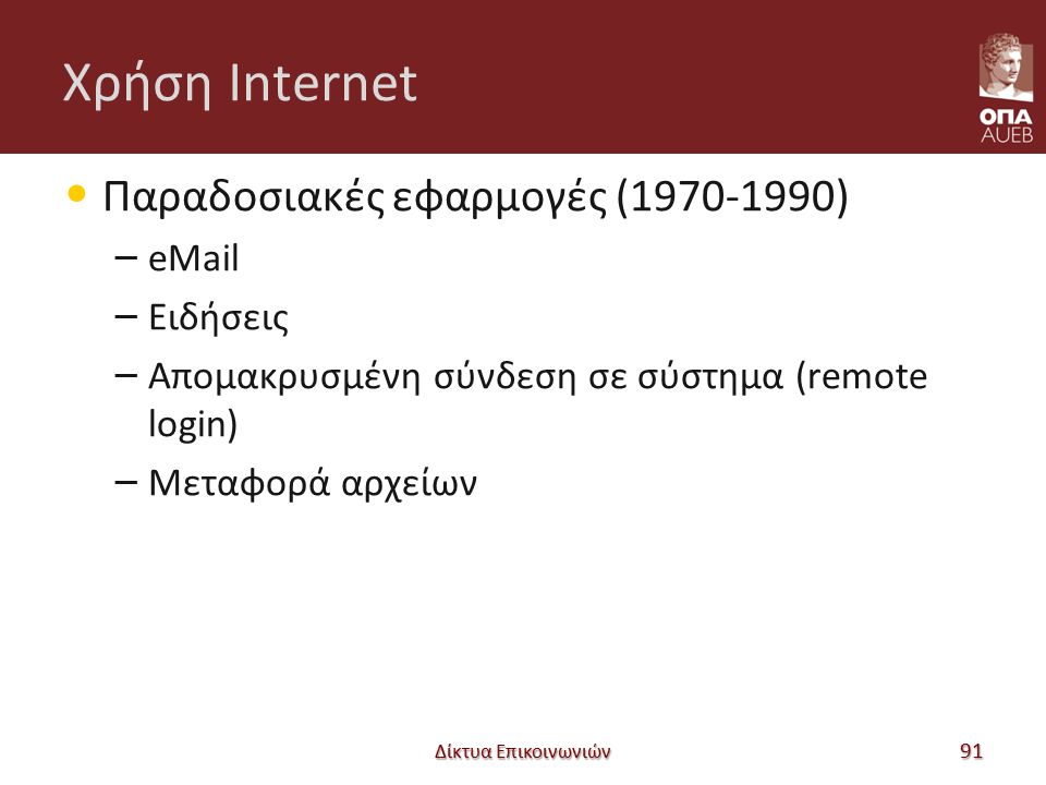 Χρήση Internet Παραδοσιακές εφαρμογές (1970-1990) – eMail – Ειδήσεις – Απομακρυσμένη σύνδεση σε σύστημα (remote login) – Μεταφορά αρχείων Δίκτυα Επικο