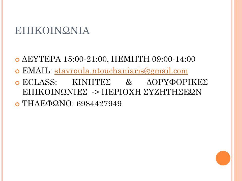 ΕΠΙΚΟΙΝΩΝΙΑ ΔΕΥΤΕΡΑ 15:00-21:00, ΠΕΜΠΤΗ 09:00-14:00 EMAIL: stavroula.ntouchaniaris@gmail.comstavroula.ntouchaniaris@gmail.com ECLASS: ΚΙΝΗΤΕΣ & ΔΟΡΥΦΟΡΙΚΕΣ ΕΠΙΚΟΙΝΩΝΙΕΣ -> ΠΕΡΙΟΧΗ ΣΥΖΗΤΗΣΕΩΝ ΤΗΛΕΦΩΝΟ: 6984427949