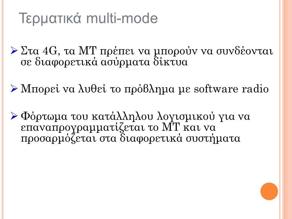 Τερματικά multi-mode  Στα 4G, τα ΜΤ πρέπει να μπορούν να συνδέονται σε διαφορετικά ασύρματα δίκτυα  Μπορεί να λυθεί το πρόβλημα με software radio  Φόρτωμα του κατάλληλου λογισμικού για να επαναπρογραμματίζεται το ΜΤ και να προσαρμόζεται στα διαφορετικά συστήματα