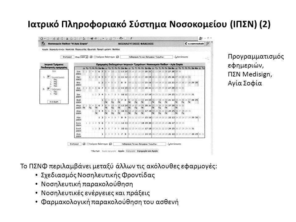 Ιατρικό Πληροφοριακό Σύστημα Νοσοκομείου (ΙΠΣΝ) (2) Το ΠΣΝΦ περιλαμβάνει μεταξύ άλλων τις ακόλουθες εφαρμογές: Σχεδιασμός Νοσηλευτικής Φροντίδας Νοσηλευτική παρακολούθηση Νοσηλευτικές ενέργειες και πράξεις Φαρμακολογική παρακολούθηση του ασθενή Προγραμματισμός εφημεριών, ΠΣΝ Medisign, Αγία Σοφία
