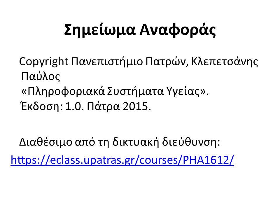 Σημείωμα Αναφοράς Copyright Πανεπιστήμιο Πατρών, Κλεπετσάνης Παύλος «Πληροφοριακά Συστήματα Υγείας».