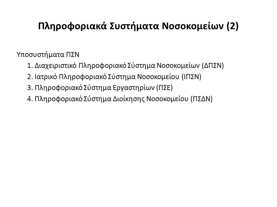 Υποσυστήματα ΠΣΝ 1. Διαχειριστικό Πληροφοριακό Σύστημα Νοσοκομείων (ΔΠΣΝ) 2.