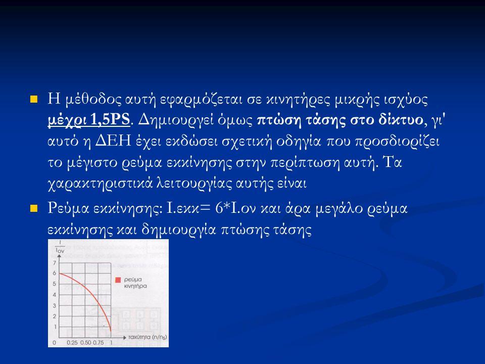 Η μέθοδος αυτή εφαρμόζεται σε κινητήρες μικρής ισχύος μέχρι 1,5PS.