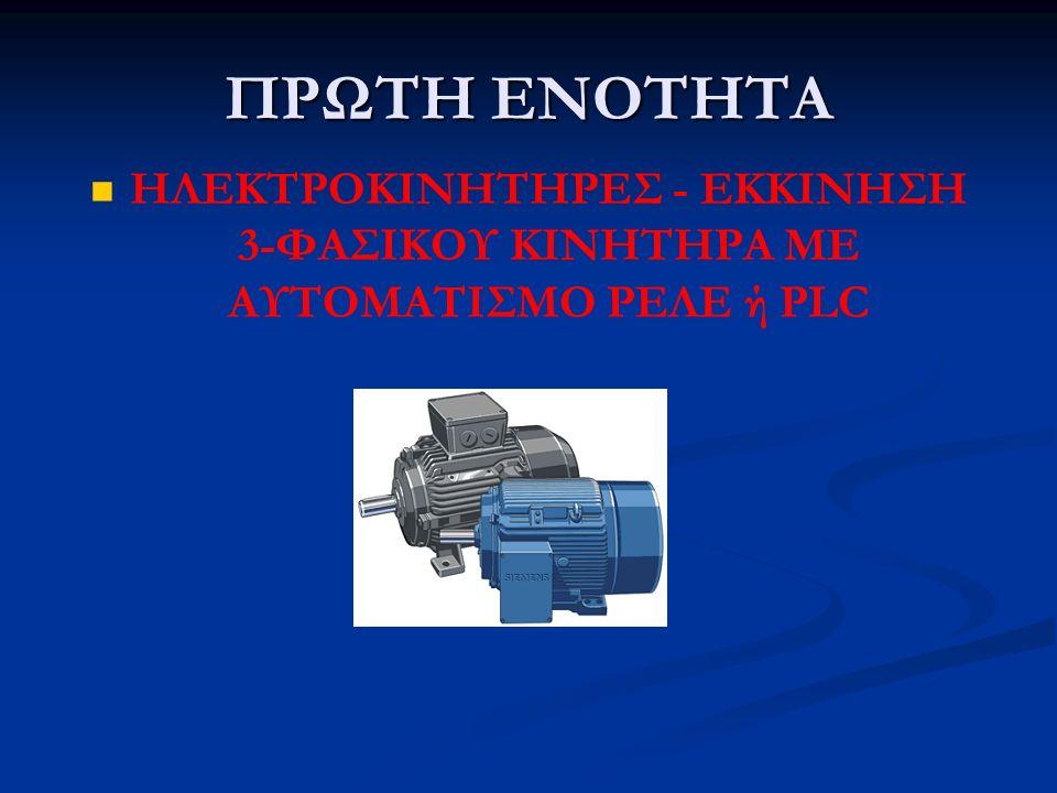Συνδυασμένη λειτουργία ATK μέσω Hλεκτρικής μανδάλωσης των Αυτοματισμών με 3 Μπουτόν.