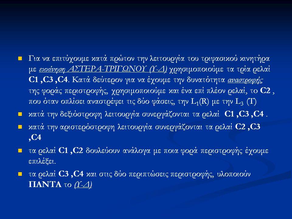 Για να επιτύχουμε κατά πρώτον την λειτουργία του τριφασικού κινητήρα με εκκίνηση ΑΣΤΕΡΑ-ΤΡΙΓΩΝΟΥ (Υ-Δ) χρησιμοποιούμε τα τρία ρελαί C1,C3,C4.