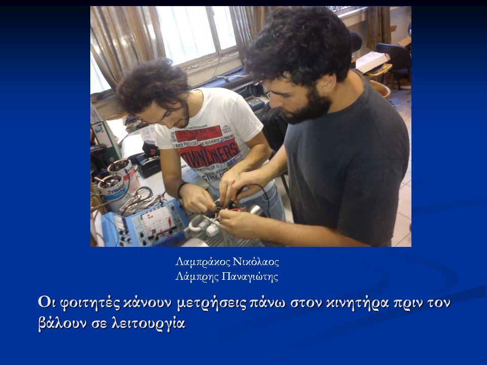 Oι φοιτητές κάνουν μετρήσεις πάνω στον κινητήρα πριν τον βάλουν σε λειτουργία Λαμπράκος Νικόλαος Λάμπρης Παναγιώτης
