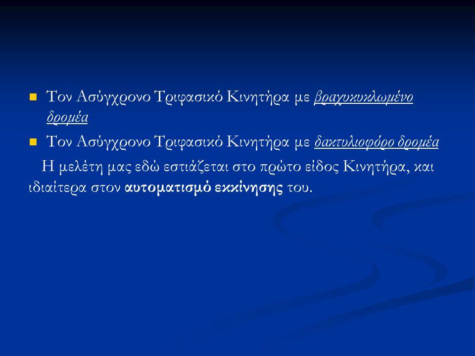 Η Διείσδυση της Τεχνολογίας στην Γεωργία 1.Παροχή Δεδομένων & Πληροφοριών 2.