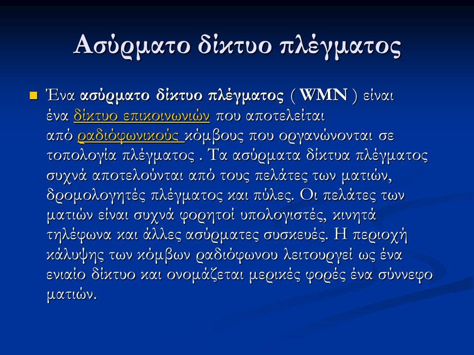 Ασύρματο δίκτυο πλέγματος Ένα ασύρματο δίκτυο πλέγματος ( WMN ) είναι ένα δίκτυο επικοινωνιών που αποτελείται από ραδιόφωνικούς κόμβους που οργανώνονται σε τοπολογία πλέγματος.