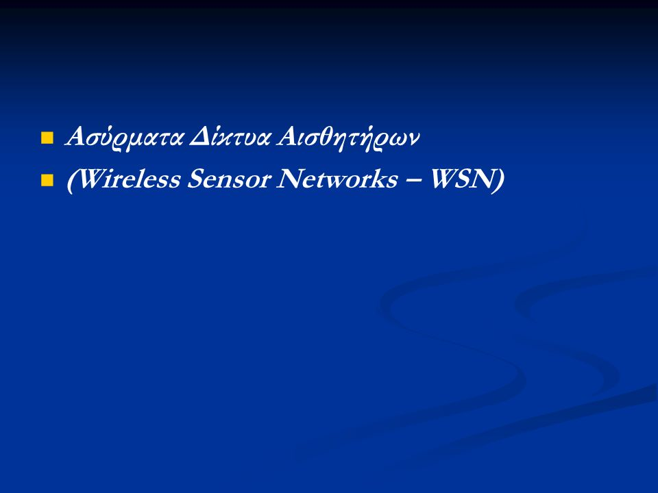 Ασύρματα Δίκτυα Αισθητήρων (Wireless Sensor Networks – WSN)