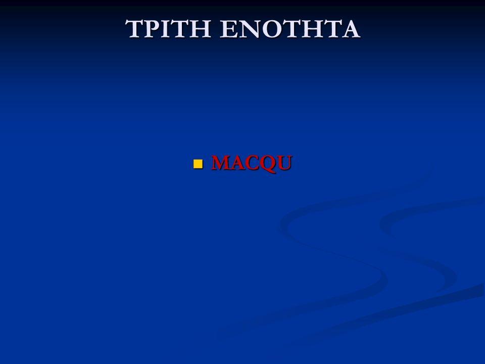 ΤΡΙΤΗ ΕΝΟΤΗΤΑ MACQU MACQU
