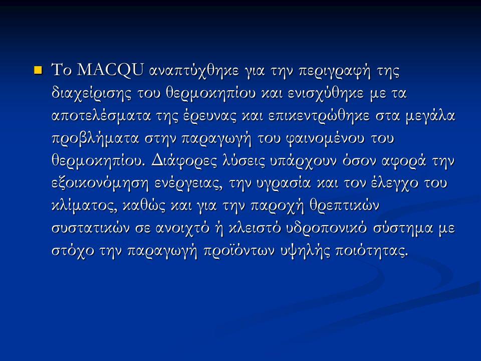 Το MACQU αναπτύχθηκε για την περιγραφή της διαχείρισης του θερμοκηπίου και ενισχύθηκε με τα αποτελέσματα της έρευνας και επικεντρώθηκε στα μεγάλα προβλήματα στην παραγωγή του φαινομένου του θερμοκηπίου.
