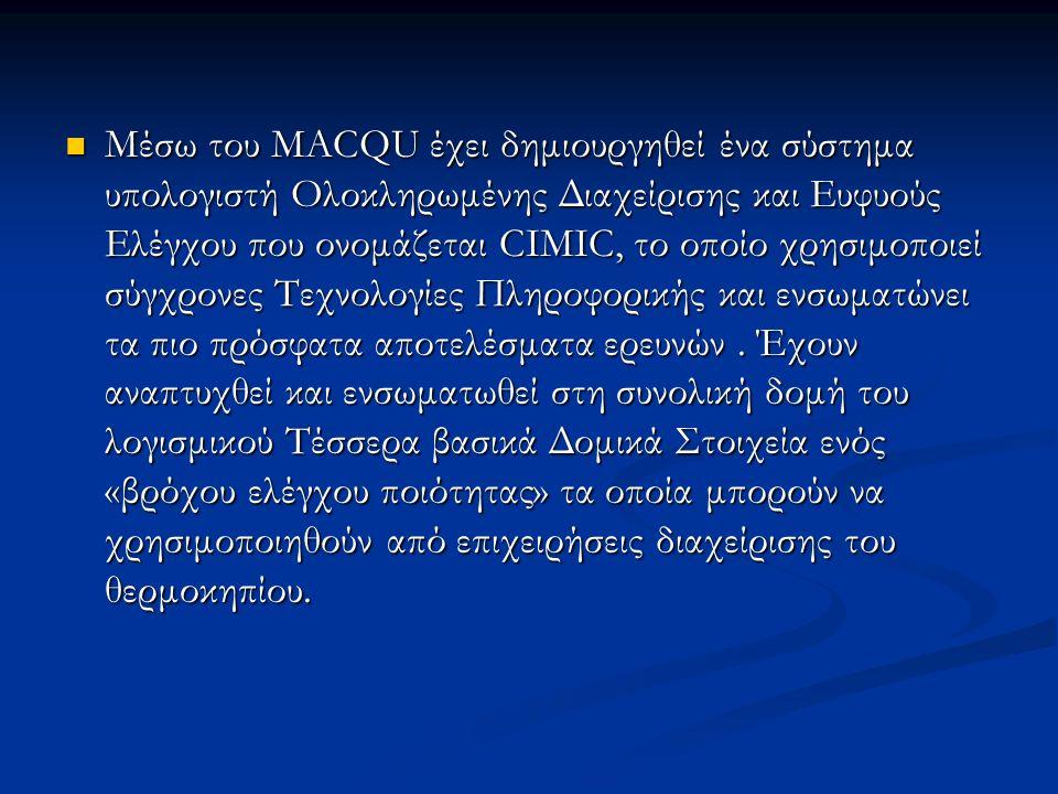 Μέσω του MACQU έχει δημιουργηθεί ένα σύστημα υπολογιστή Ολοκληρωμένης Διαχείρισης και Ευφυούς Ελέγχου που ονομάζεται CIMIC, το οποίο χρησιμοποιεί σύγχρονες Τεχνολογίες Πληροφορικής και ενσωματώνει τα πιο πρόσφατα αποτελέσματα ερευνών.