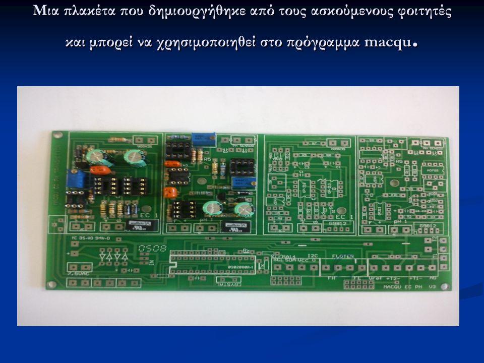 Μια πλακέτα που δημιουργήθηκε από τους ασκούμενους φοιτητές και μπορεί να χρησιμοποιηθεί στο πρόγραμμα macqu.