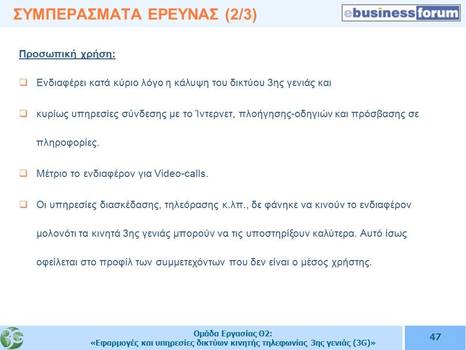Ομάδα Εργασίας Θ2: «Εφαρμογές και υπηρεσίες δικτύων κινητής τηλεφωνίας 3ης γενιάς (3G)» 47 ΣΥΜΠΕΡΑΣΜΑΤΑ ΕΡΕΥΝΑΣ (2/3) Προσωπική χρήση:  Ενδιαφέρει κα