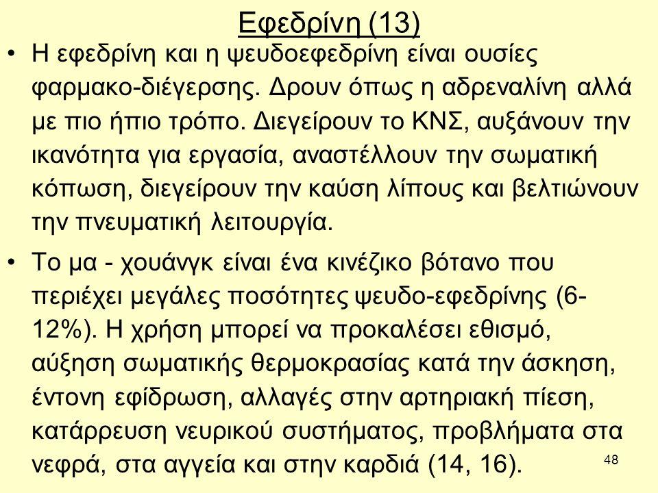 48 Εφεδρίνη (13) Η εφεδρίνη και η ψευδοεφεδρίνη είναι ουσίες φαρμακο-διέγερσης.