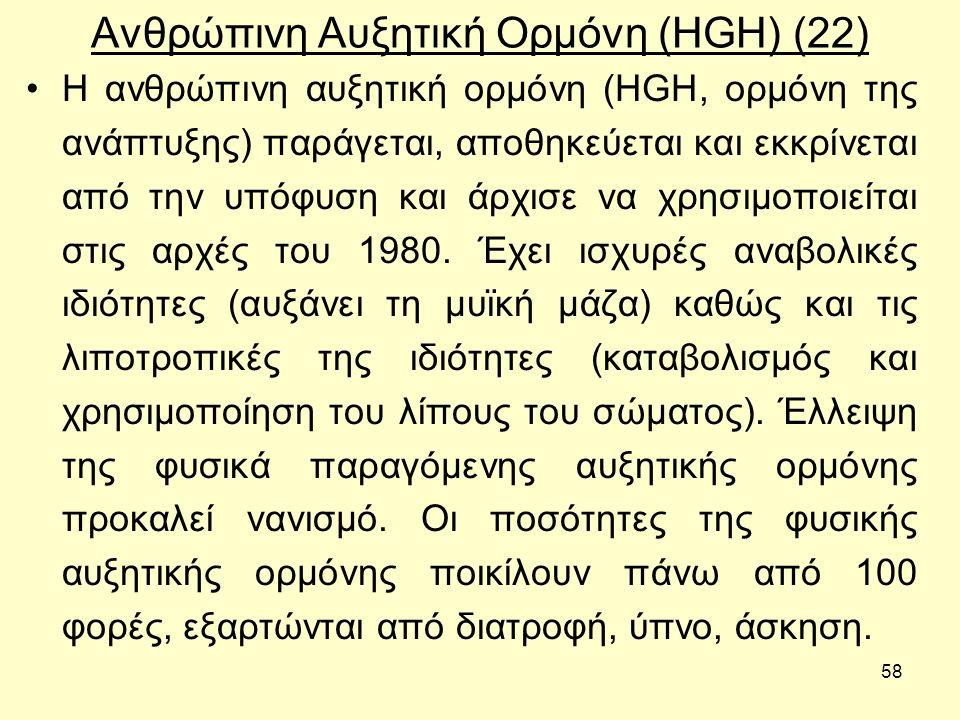 58 Η ανθρώπινη αυξητική ορμόνη (HGH, ορμόνη της ανάπτυξης) παράγεται, αποθηκεύεται και εκκρίνεται από την υπόφυση και άρχισε να χρησιμοποιείται στις αρχές του 1980.