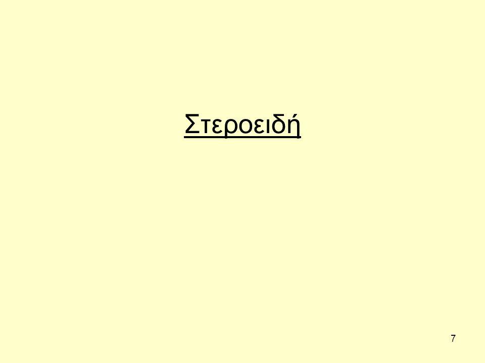 7 Στεροειδή