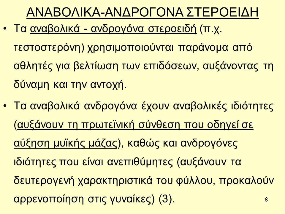 8 Τα αναβολικά - ανδρογόνα στεροειδή (π.χ.