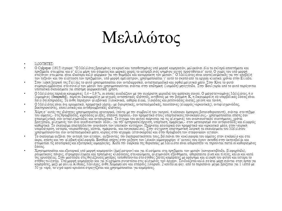 """ΙΔΙΟΤΗΤΕΣ: Ο Culpeper (1615) έγραφε: """"Ο Μελιλότος βρασμένος σε κρασί και τοποθετημένος υπό μορφή κομπρεσών, μαλακώνει όλα τα σκληρά αποστήματα και πρη"""