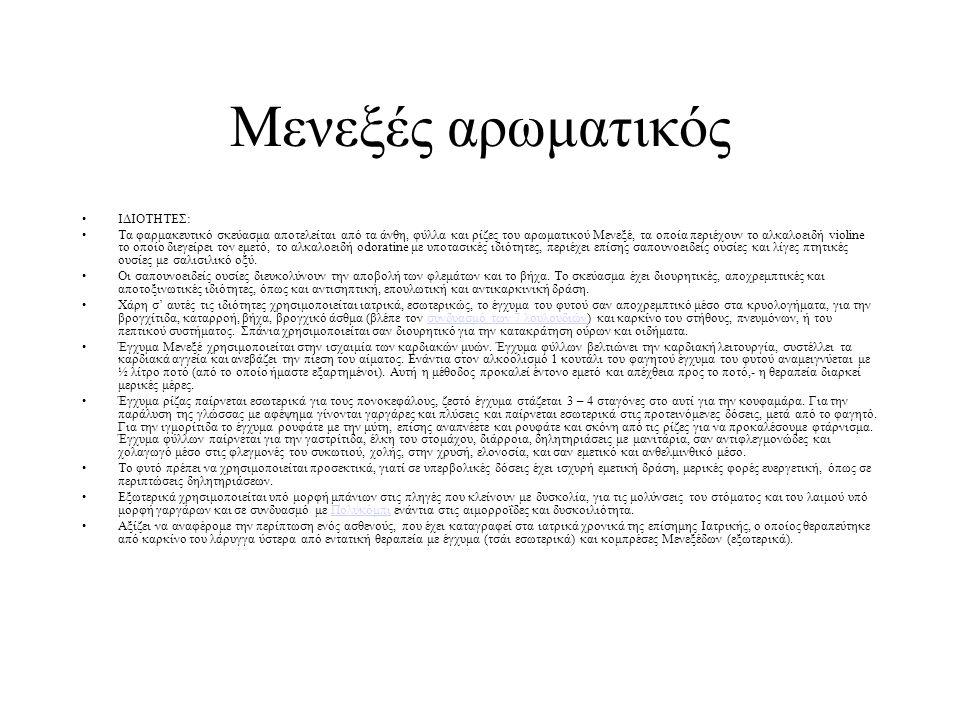 ΙΔΙΟΤΗΤΕΣ: Τα φαρμακευτικό σκεύασμα αποτελείται από τα άνθη, φύλλα και ρίζες του αρωματικού Μενεξέ, τα οποία περιέχουν το αλκαλοειδή violine το οποίο