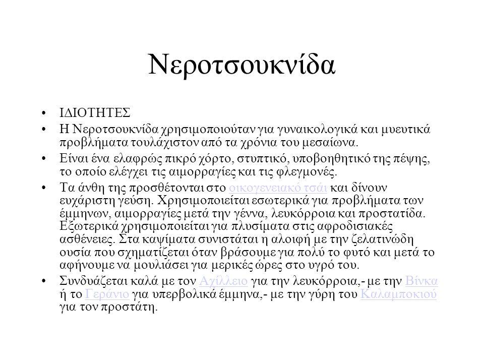 ΙΔΙΟΤΗΤΕΣ Η Νεροτσουκνίδα χρησιμοποιούταν για γυναικολογικά και μυευτικά προβλήματα τουλάχιστον από τα χρόνια του μεσαίωνα.