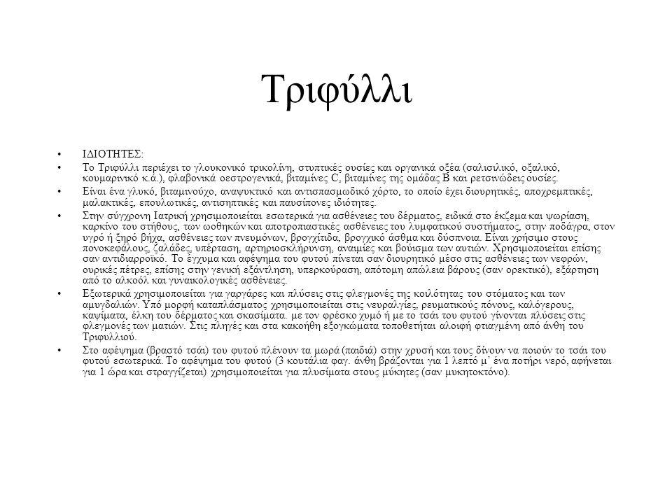 ΙΔΙΟΤΗΤΕΣ: Το Τριφύλλι περιέχει το γλουκονικό τρικολίνη, στυπτικές ουσίες και οργανικά οξέα (σαλισιλικό, οξαλικό, κουμαρινικό κ.ά.), φλαβονικά οεστρογ