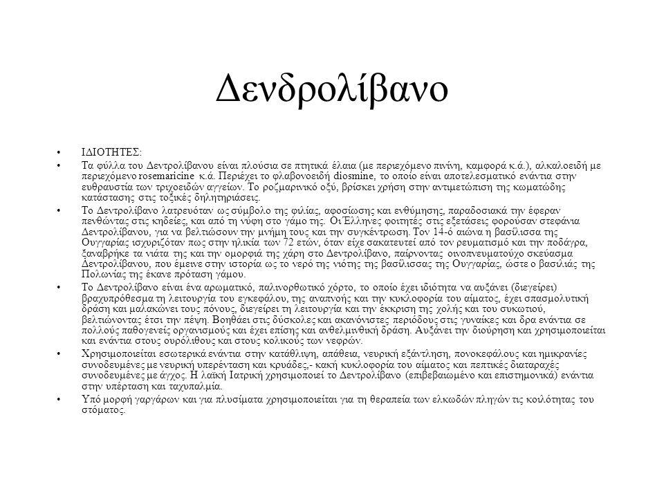 Δενδρολίβανο ΙΔΙΟΤΗΤΕΣ: Τα φύλλα του Δεντρολίβανου είναι πλούσια σε πτητικά έλαια (με περιεχόμενο πινίνη, καμφορά κ.ά.), αλκαλοειδή με περιεχόμενο ros