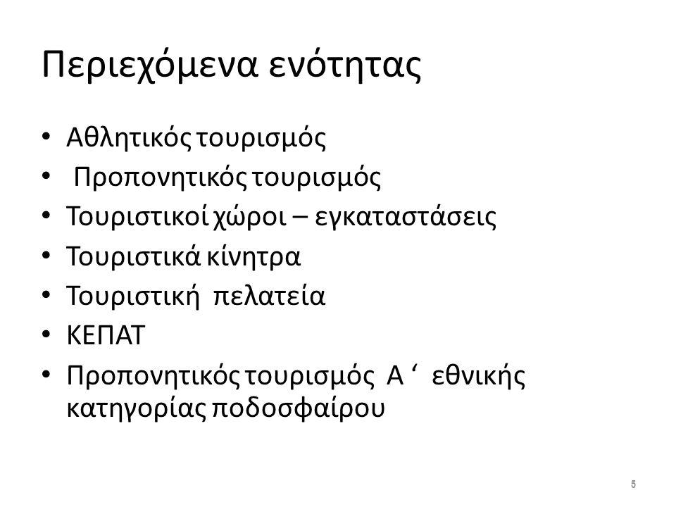 ΒΑΣΙΚΕΣ ΠΑΡΟΧΕΣ