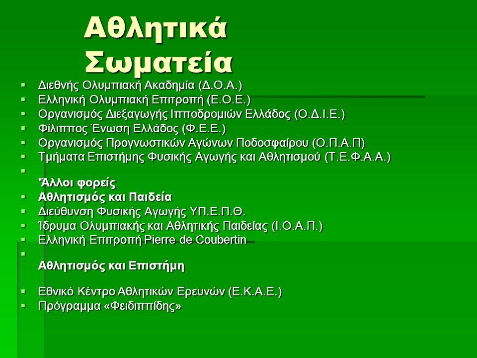 Αθλητικά Σωματεία  Διεθνής Ολυμπιακή Ακαδημία (Δ.Ο.Α.)  Ελληνική Ολυμπιακή Επιτροπή (Ε.Ο.Ε.)  Οργανισμός Διεξαγωγής Ιπποδρομιών Ελλάδος (Ο.Δ.Ι.Ε.)