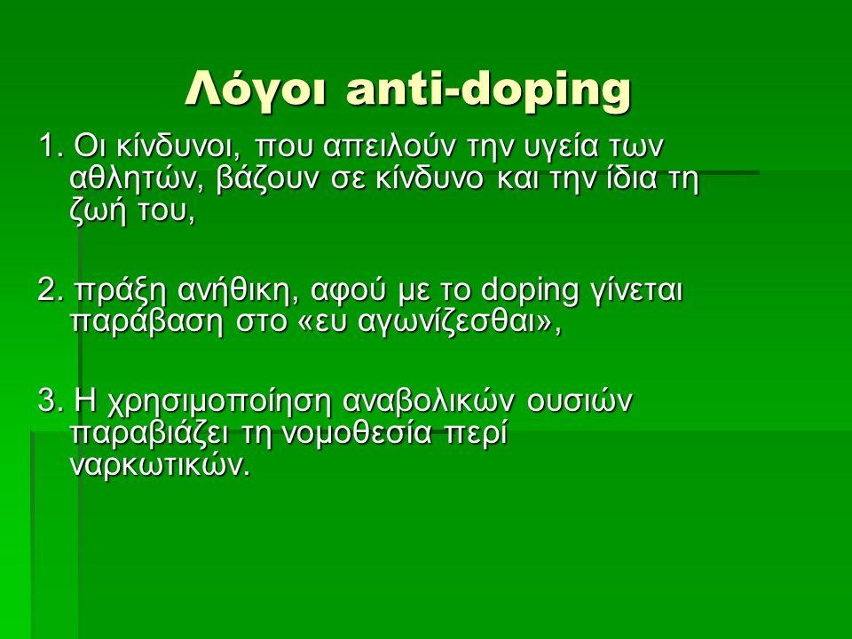 Λόγοι anti-doping Λόγοι anti-doping 1. Οι κίνδυνοι, που απειλούν την υγεία των αθλητών, βάζουν σε κίνδυνο και την ίδια τη ζωή του, 2. πράξη ανήθικη, α