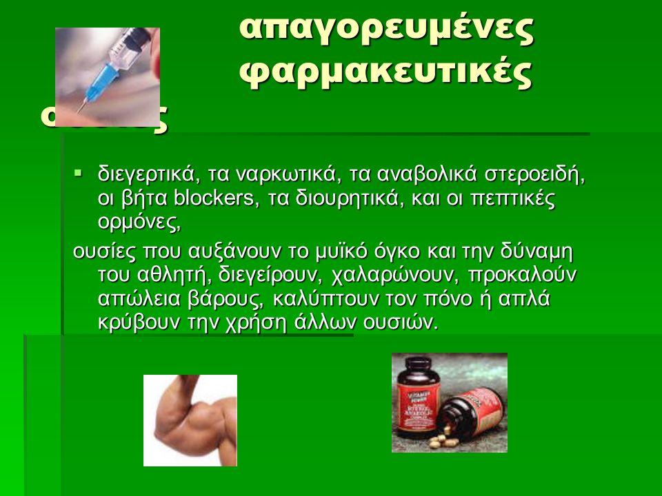 απαγορευμένες φαρμακευτικές ουσίες  διεγερτικά, τα ναρκωτικά, τα αναβολικά στεροειδή, οι βήτα blockers, τα διουρητικά, και οι πεπτικές ορμόνες, ουσίε