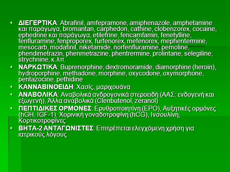 ΔΙΕΓΕΡΤΙΚΑ: Abrafinil, amfepramone, amiphenazole, amphetamine και παράγωγα, bromantan, carphedon, cathine, clobenzorex, cocaine, ephedrine και παράγ